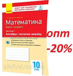 10 клас / Алгебра. Зошит для оцінювання результатів навчання. Рівень стандарту / Корнієнко / Ранок