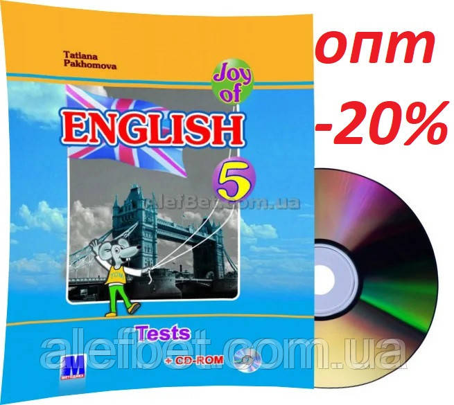 5 клас / Англійська мова. Joy of English. Тетрадь с тестами и диском / Пахомова / Методика