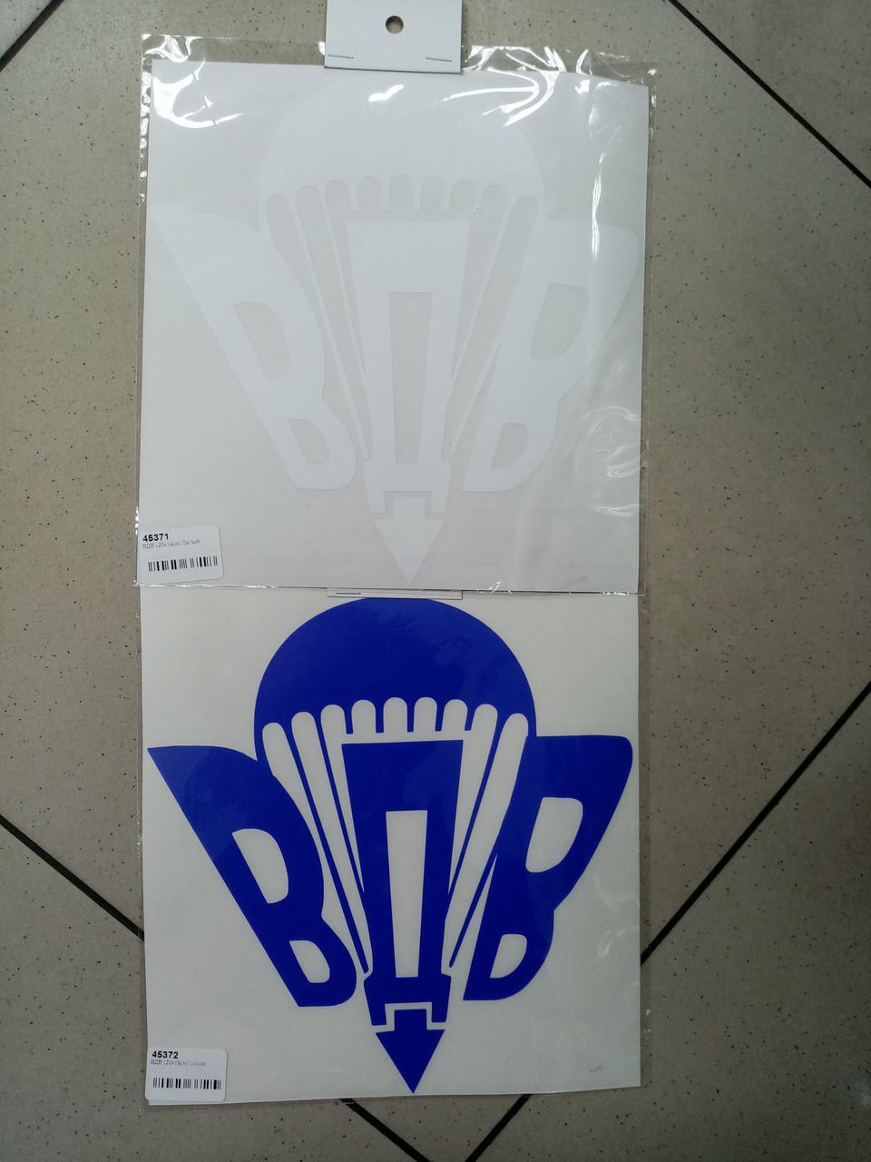 Виниловая наклейка  ВДВ  20х19 см  2 цвета