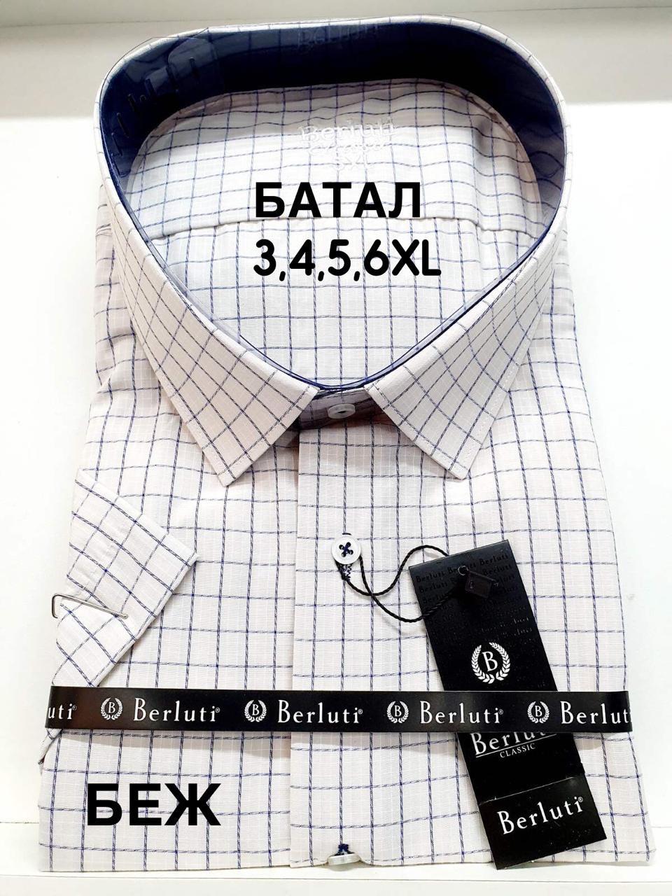 Сорочка батальна короткий рукав Berluti classik в клітку