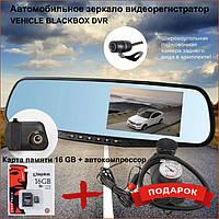 Автомобильное зеркало видеорегистратор VEHICLE BLACKBOX DVR 1080p+ 2 ПОДАРКА!!!