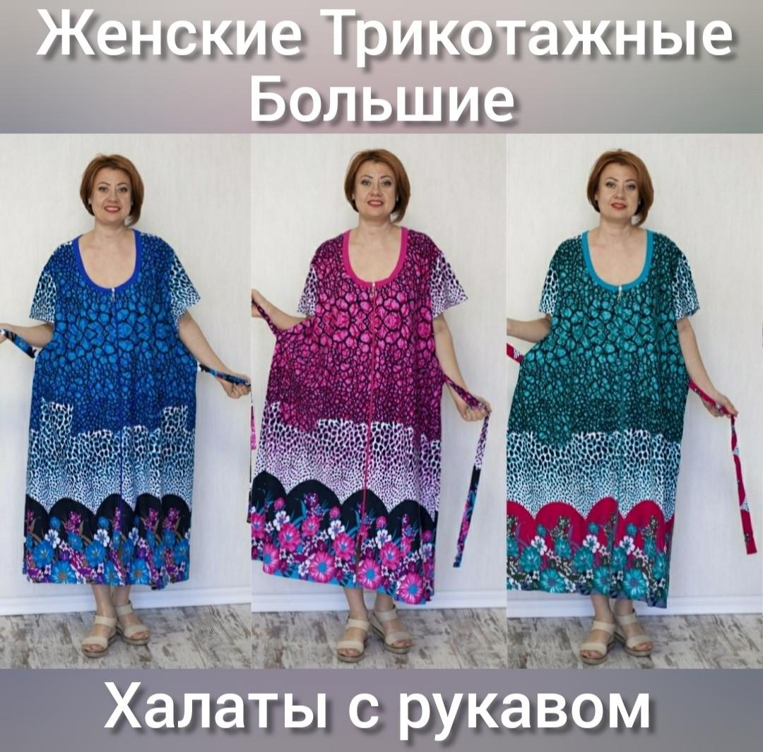 Трикотажный халат очень большого размера
