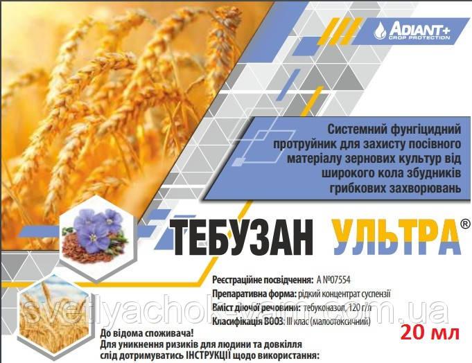 Системний фунгіцидний протруйник для захисту посівного матеріалу зернових культур від широкого кола збудників