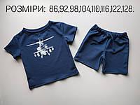 Детский костюм НА ЛЕТО  ( шорты и футболка) для мальчика. Детская одежда костюмы.