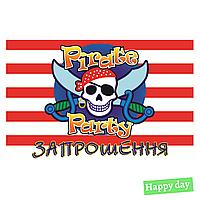 """Запрошення на день народження дитячі """"Пірат-2"""" (20шт.)"""