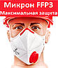 Респиратор Микрон FFP3 с клапаном выдоха (заказ от 10шт.)