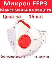 Респіратор Мікрон FFP3 (ДО) з клапаном видиху 15шт. (в наявності телефонуйте, пишіть на вайбер 0637575029), фото 1