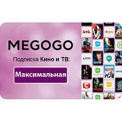 MEGOGO подписка «Максимальная» | 18000 фильмов 325 тв-каналов