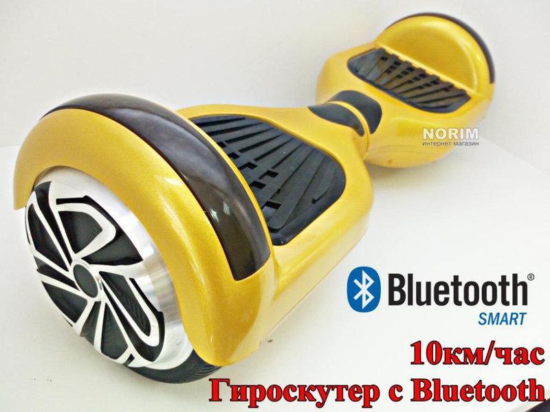 Гироскутер Скутер с Bluetooth SmartWay