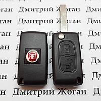 Корпус выкидного ключа для Fiat Scudo (Фиат Скудо) 2 кнопки