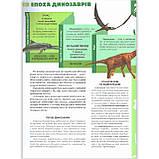 Енциклопедія необхідних знань школяра Авт: Жабська Т. Вид: Промінь, фото 7