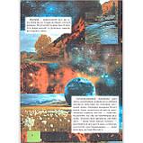 Енциклопедія всесвіту Авт: Товстий В. Вид: Промінь, фото 2