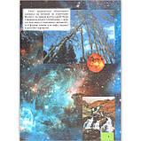 Енциклопедія всесвіту Авт: Товстий В. Вид: Промінь, фото 3