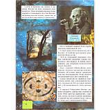 Енциклопедія всесвіту Авт: Товстий В. Вид: Промінь, фото 4
