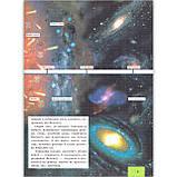 Енциклопедія всесвіту Авт: Товстий В. Вид: Промінь, фото 7