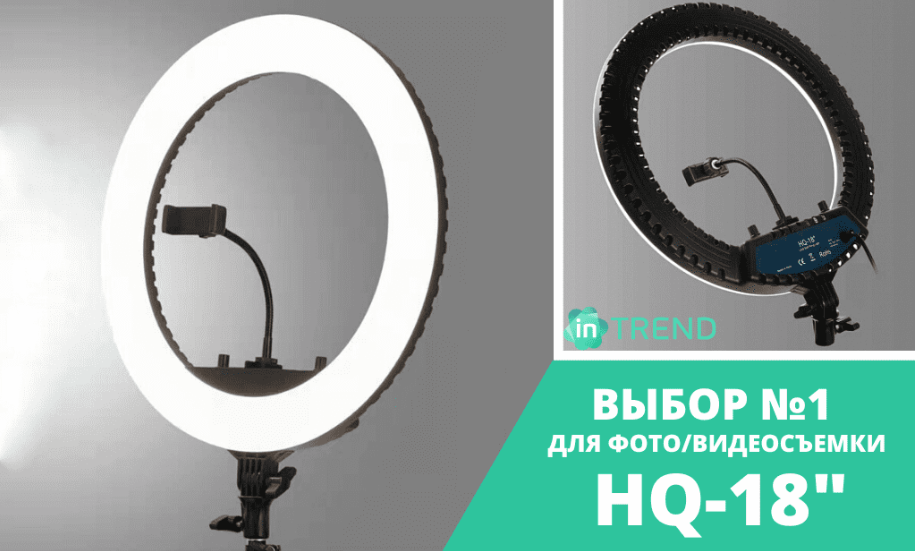 Профессиональная кольцевая лампа для фото и видео съёмки 45 см. диаметр LED Soft Ring Light HQ-18