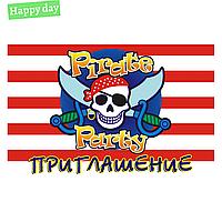 """Запрошення на день народження дитячі """"Пірати-2"""" (20шт )"""