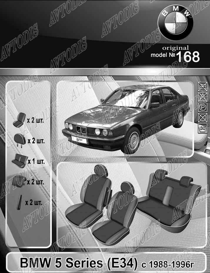 Авточехлы BMW 5 E34 1988-1996 EMC Elegant