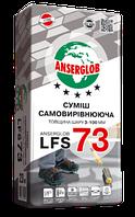 Смесь Anserglob LFS 73 самовыравнивающаяся 23 кг