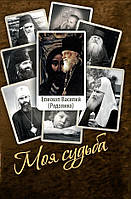 МОЯ СУДЬБА. Епископ Василий (Родзянко)