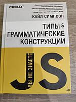 Вы не знаете JS. Типы и грамматические конструкции, Кайл Симпсон