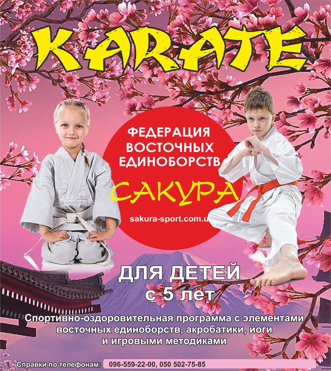Карате для детей Днепропетровск