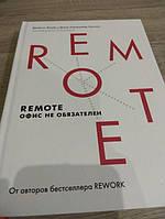 Remote. Офис не обязателен, Дэвид Хейнмейер Ханссон