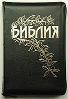 Библия Геце 067 z кожаная черная на молнии формат 160х230 мм. (изд. УБО)