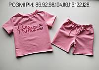 Детский костюм на лето ( шорты и футболка) для девочки PRINCESS. Детская одежда костюмы.