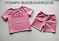 Детский костюм на лето ( шорты и футболка) для девочки GIRL. Детская одежда костюмы.