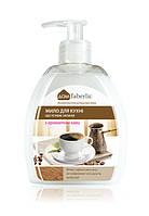 Мило для кухні, що усуває запахи з ароматом кави серії Дом Faberlic