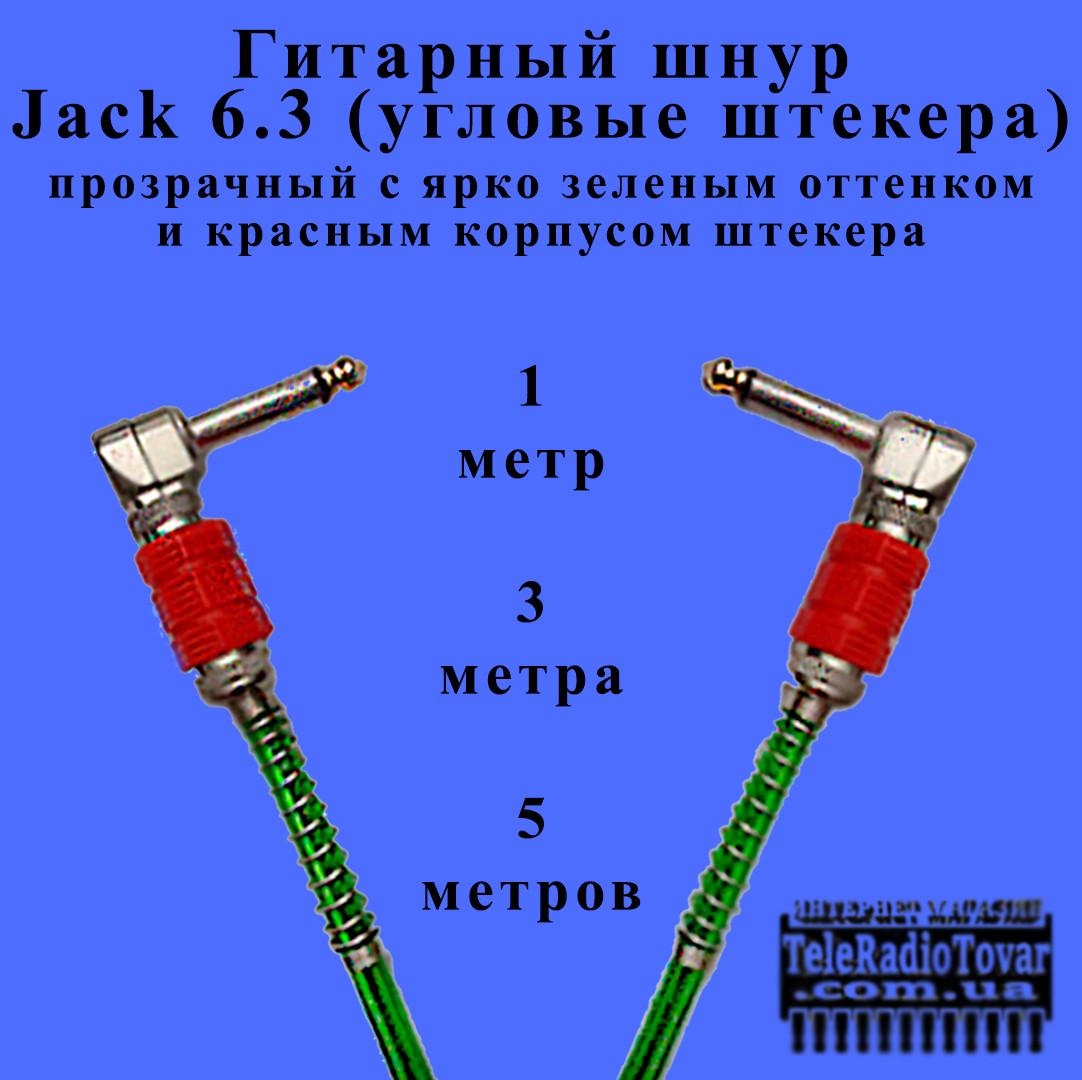 Гитарный шнур - Jack 6.3 (угловые) - прозрачный с ярко зеленым оттенком и красным корпусом штекера