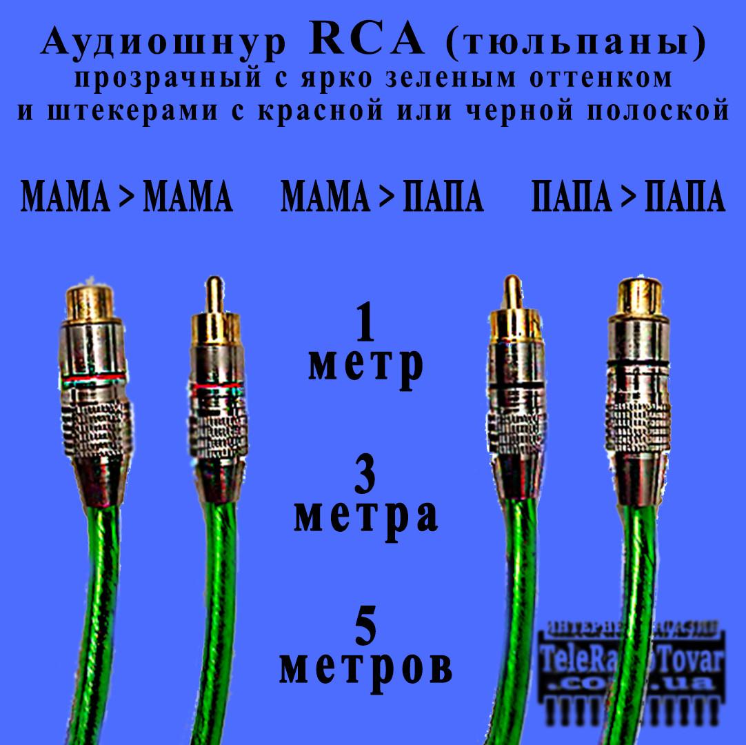 Аудиошнур - RCA (тюльпаны) - прозрачный с ярко зеленым оттенком