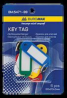 Брелок Брелоки для ключей 6шт. Buromax BM.5471-99