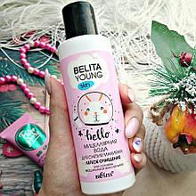 """Мицеллярная вода для снятия макияжа Bielita Belita Young Skin """"Легкое очищение"""" 150 мл"""
