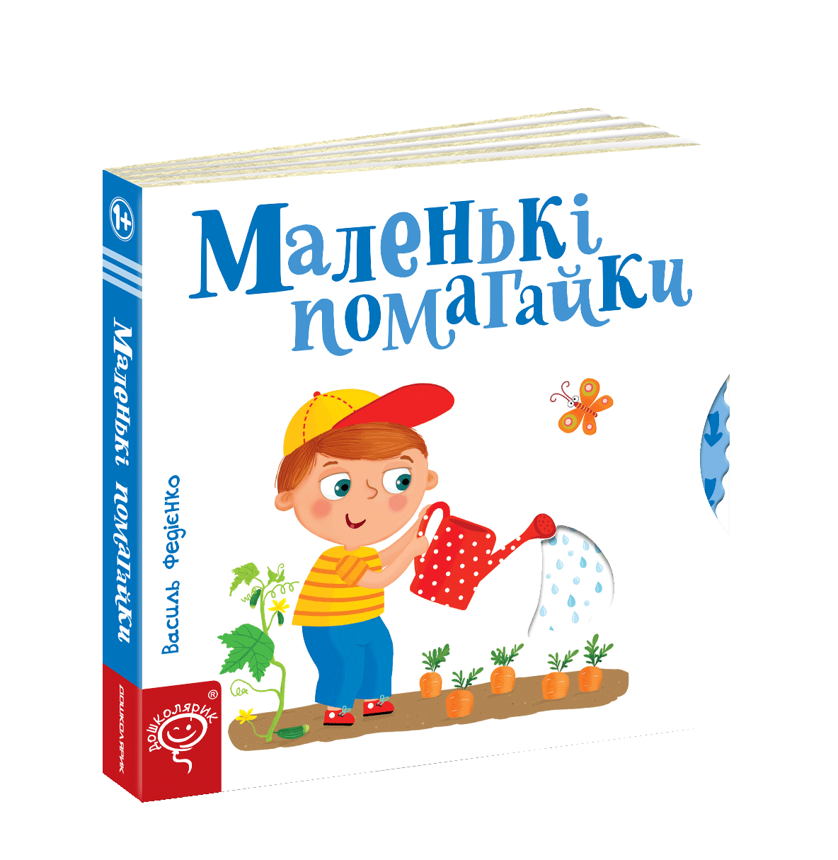 Маленькі помагайки (російською мовою)