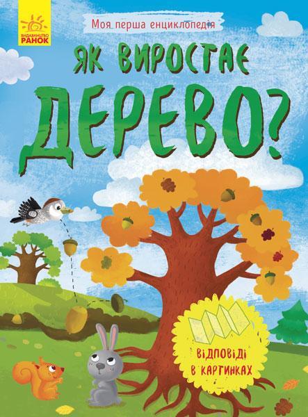 Моя перша енциклопедія : Як виростає дерево? (у)