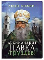 Архимандрит Павел (Груздев). Ольга Рожнёва