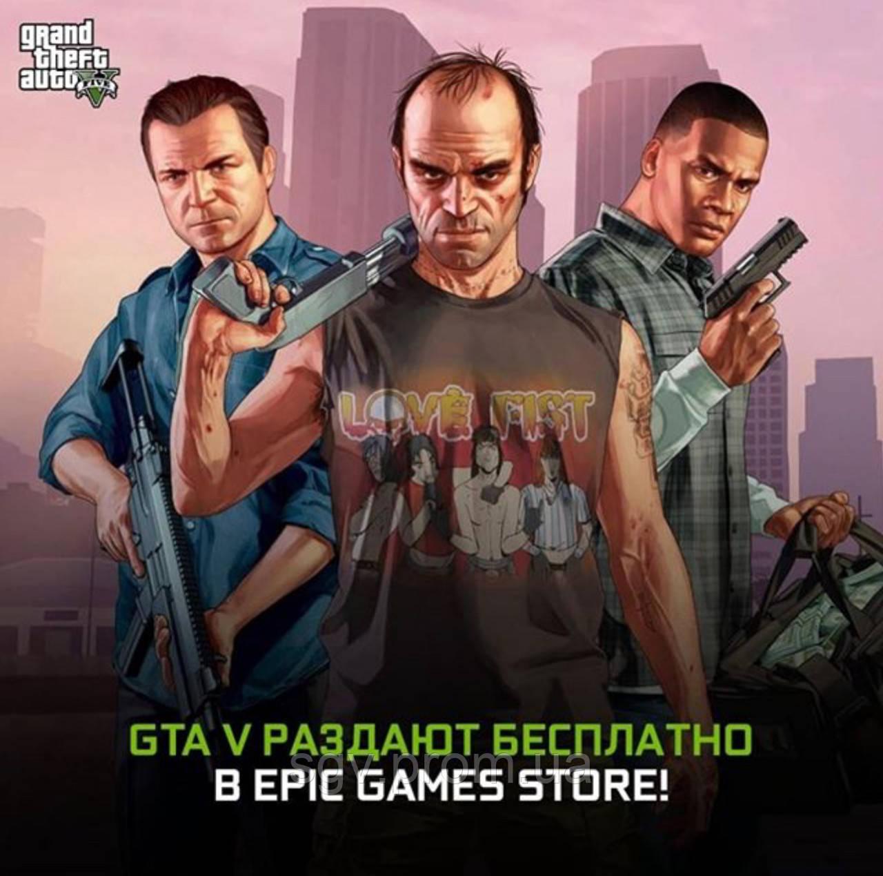 Эпики бесплатно раздают игру GTA 5 Premium Edition (раздача окончена)