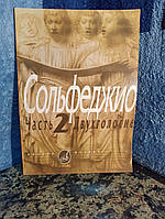 Сольфеджио часть 2 двухголосие Калмыков,Фридкин