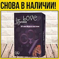 Настольная игра фанты любви | лучшие настолки для взрослых love для пар секс интим в постели 69