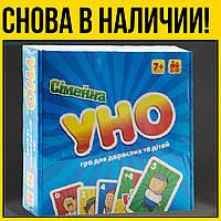 Настольная игра УНО UNO Семейная | лучшие настолки для детей взрослых карточная всей семьи компании