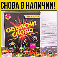 Настольная игра Объясни слово | лучшие настолки для детей и взрослых карточная всей семьи компании