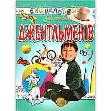 Енциклопедія для юних джентльменів Авт: Гончаренко І. Вид: Промінь