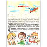 Енциклопедія для юних джентльменів Авт: Гончаренко І. Вид: Промінь, фото 2