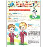Енциклопедія для юних джентльменів Авт: Гончаренко І. Вид: Промінь, фото 5