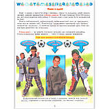Енциклопедія для юних джентльменів Авт: Гончаренко І. Вид: Промінь, фото 6