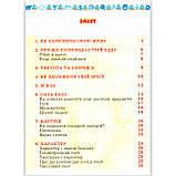 Енциклопедія для юних джентльменів Авт: Гончаренко І. Вид: Промінь, фото 7