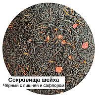 Чай черный Сокровища Шейха с добавлением цукатов и сафлора