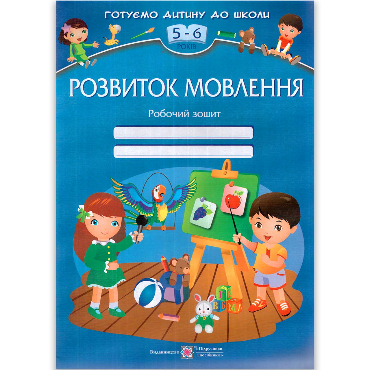 Розвиток мовлення Робочий зошит 5-6 років Авт: Косован О. Вид: Підручники і Посібники